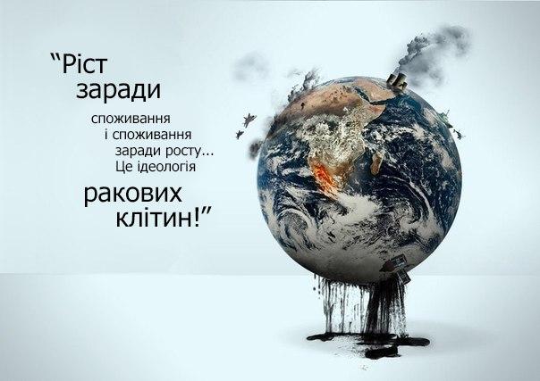 Людство - рак на планеті Земля