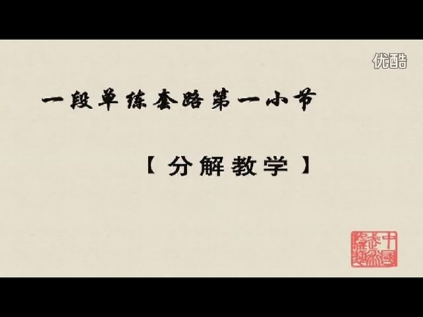 Китайская программа по Ян ши Тайцзи цюань С 1 го по 6 ой дуань 1 часть ДЕМОНСТРАЦИЯ