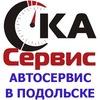 Автосервис СКА-Сервис в Подольске: ремонт и ТО