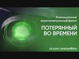 Анимационный короткометражный фильм Потерянный во времени от Objectif 3D