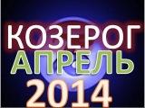гороскоп  козерог  апрель 2014  гороскоп. астрологический прогноз для знака  козерог  на апрель 2014