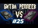Необычная Битва реплеев 25 T 62А vs Leopard 1 WoT Blitz