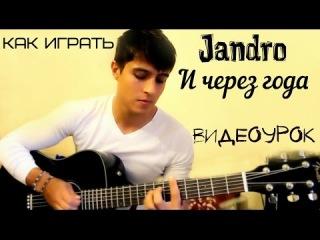 Jandro - И через года  Как играть Видео урок Разбор песни 