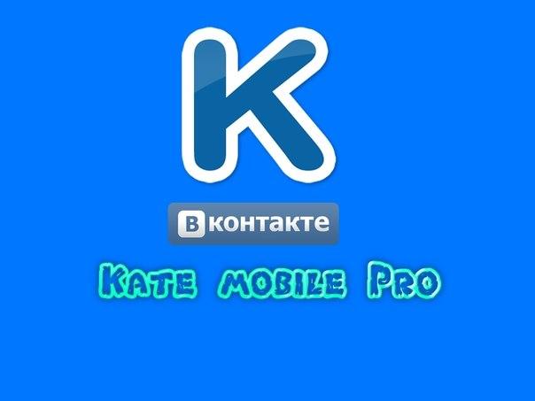 Kate Mobile 26 - лучшая версия ВКонтакте