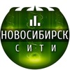Новосибирск Сити