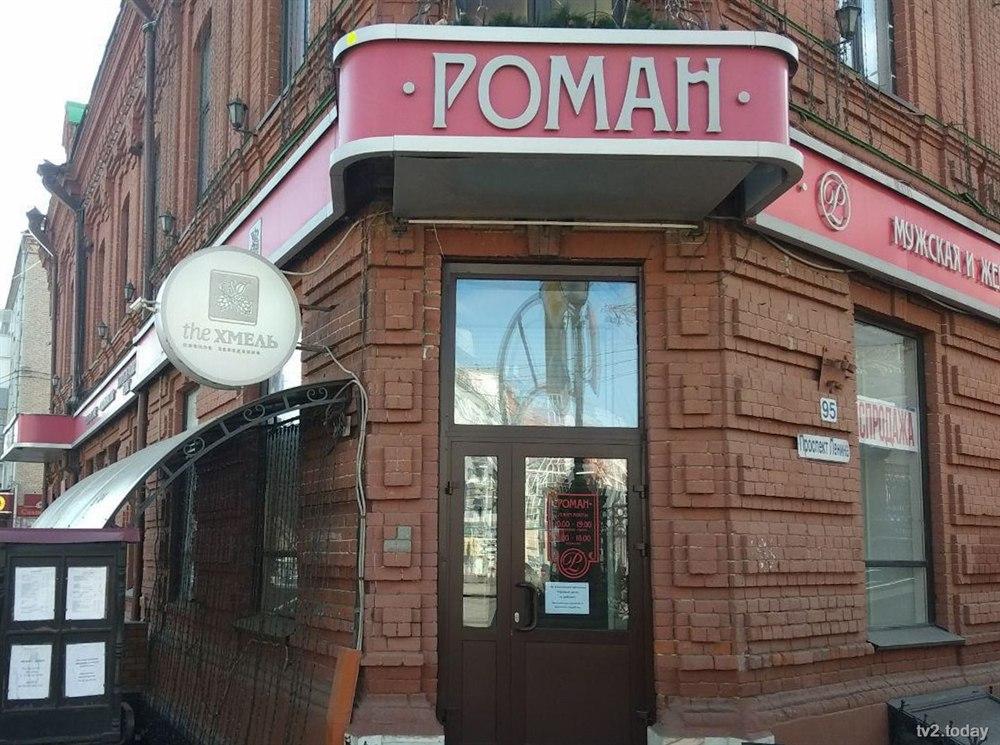Ц «Зеркальный риф», «Роман» и «Каприз» приостановили работу в Томске