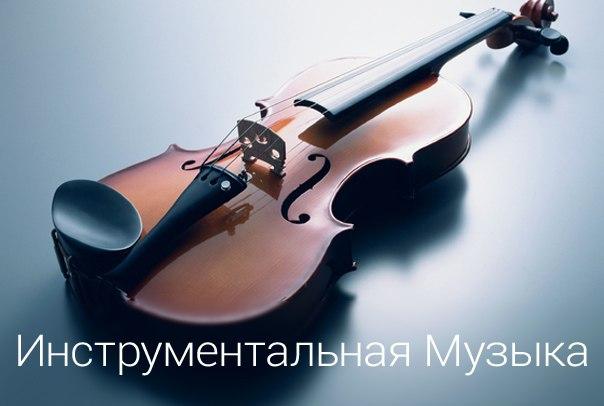инструментальная музыка 10 минут: