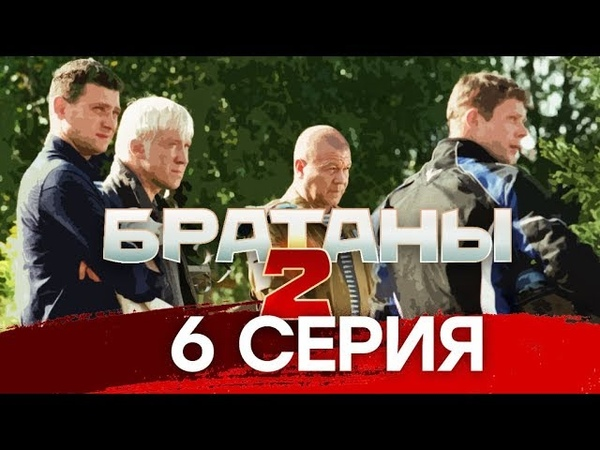 Боевик Братаны 2 6 я серия