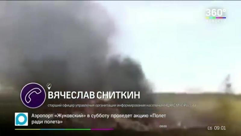 Вертолет Ми 8 авиакомпании 'ЮТэйр' потерпел крушение в Красноярском крае mp4