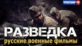 НОВИНКА 2018!! РУССКИЙ военный фильм - РАЗВЕДКА не будем прощаться - Мощный военный фильм советую!!