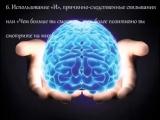 Скрытое управление человеком. НЛП в действии - The Hidden control person. NLP in action.mp4