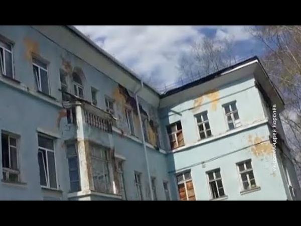 Некачественный ремонт больницы в Златоусте