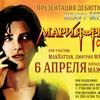 ПРЕЗЕНТАЦИЯ 1-ГО АЛЬБОМА МАРИИ-РЕЖИНЫ