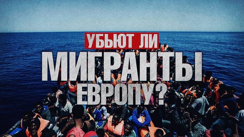 Убьют ли мигранты Европу? (Руслан Осташко)