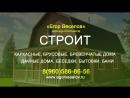 Дома, бытовки, беседки , бани в Смоленске и области 8-960-586-86-56