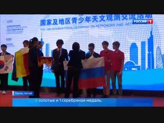 В Москву из Пекина вернулись российские студенты — международной олимпиады по астрономии и астрофизике.