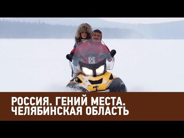 Челябинская область Гений места