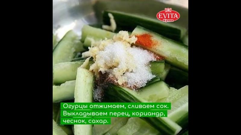 EVITA. Огурцы с мясом по-корейски