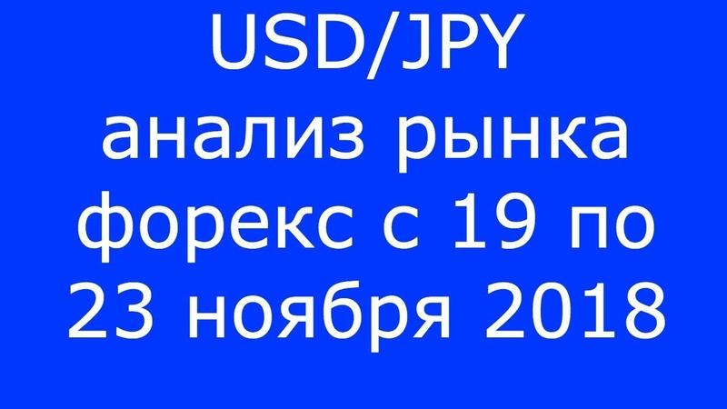 USD/JPY - Еженедельный Анализ Рынка Форекс c 19 по 23.11.2018. Анализ Форекс.