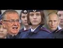 ЭРА СПРАВЕДЛИВОСТИ Дядя Вова мы с тобой - пародия стёб над пропагандой