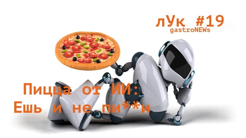 лУк19 |gastroNews| Доходные мини-пекарни; русские идут; сыр оздоравливает сердца