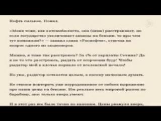 Игорь Сечин из Роснефть, недоволен народом