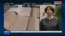 Новости на Россия 24 • Найденные в Подмосковье дневники Гиммлера скоро опубликуют