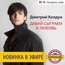 Dмитрий Колдун фото #24