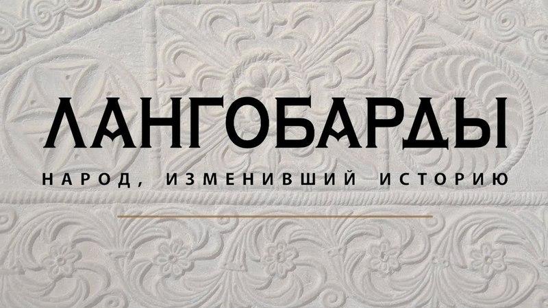 Анонс выставки «Лангобарды. Народ, изменивший историю»
