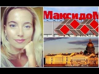 VLOG: Приехали в Санкт-Петербург!!! ПОКУПКИ в Макси Дом от Кати bysinka2032