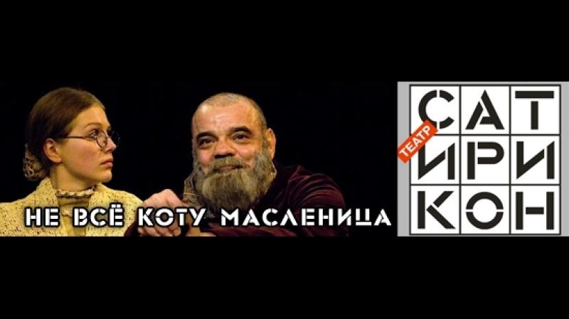 Не все коту масленица / Спектакль театра Сатирикон по пьесе А Н Островского