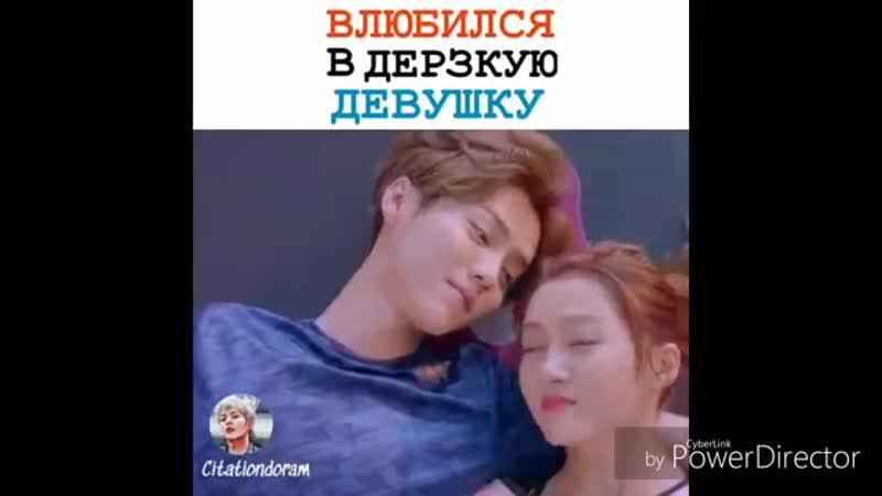 Единственный мальчик в универе__Клип к дораме Сладкий удар __Dorama Korea