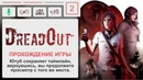 2 | DreadOut | Акт 1 | Рус