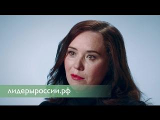 Победительница Конкурса Лидеры России Татьяна Дьяконова:  Участие в проекте полностью изменило мою жизнь