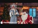 Поздравление от Деда Мороза для Детей и взрослых