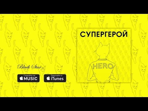 L'ONE feat. Найк Борзов - Супергерой (премьера трека, 2016)