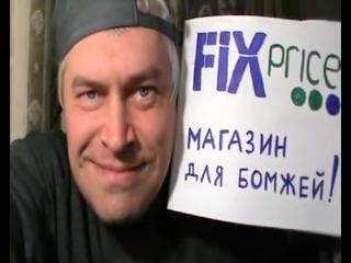 Геннадий Горин разъебал фикс прайс