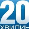 """Новини Новоград-Волинського від """"20 ХВИЛИН"""""""