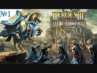 Heroes of Might & Magic 3. Ностальгическое прохождение кампании. Стрим
