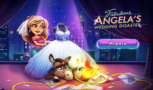 Великолепная Анжела 4: Свадебные неприятности. Коллекционное издание | Fabulous 4: Angela's Wedding Disaster CE (Rus)