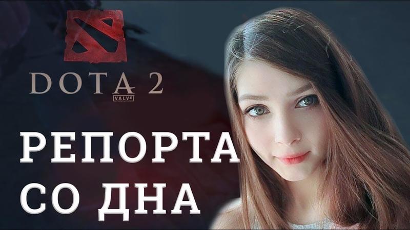 DOTA 2 Репортажи со дна 157 (КАРИНА СТРИМЕРША)