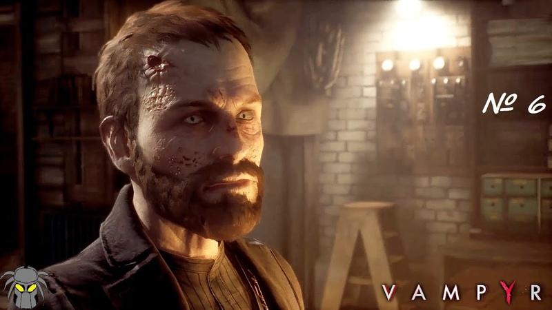 Vampyr-[№6] Уайтчепел