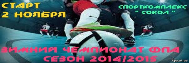 В Киеве стартует любительский чемпионат по футзалу