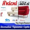 М'які меблі на замовлення купити у Львові