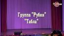 Группа Рубин СВТ ЭльДанс г. Новосибирск Табла Tabla