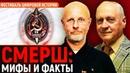 Разведопрос Live: Александр Зданович про мифы и факты о Смерше