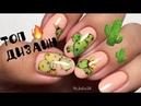 маникюр с КАКТУСАМИ/ летний дизайн cactus nails
