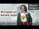 Петр 1 Интересные Факты и Истории из Жизни Петра Первого Шутки Петра I Великого