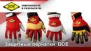 Защитные перчатки DDE Comfort, winter-Comfort, vibro-PROTECT, shock-PROTECT