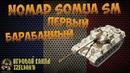 World of Tanks - Nomad Somua SM WoT xbox/ps4